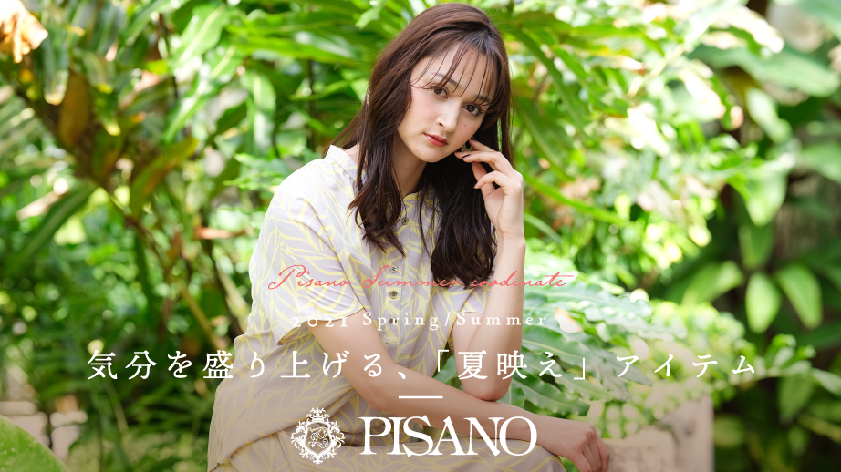 【ピサーノ】気分を盛り上げる、「夏映え」アイテム