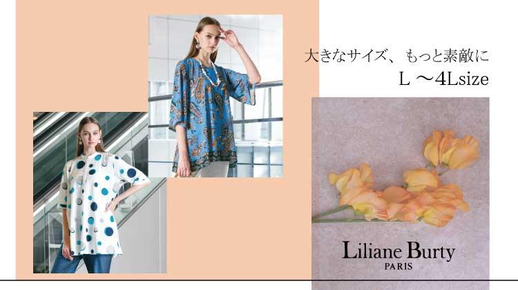【リリアンビューティ】L~4Lサイズが充実、服選びをもっと楽しく。