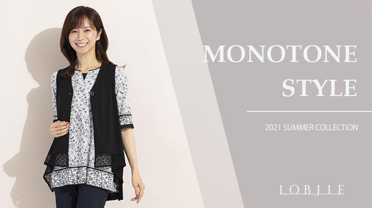 【ロブジェ】MONOTONE STYLE