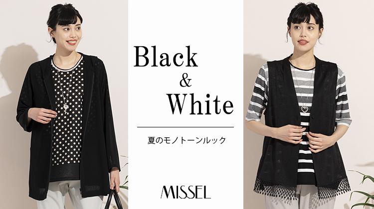 【ミゼール】Black&White 夏のモノトーンルック