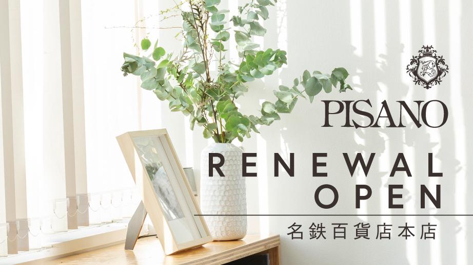 【ピサーノ】RENEWAL OPEN! 名鉄百貨店本店