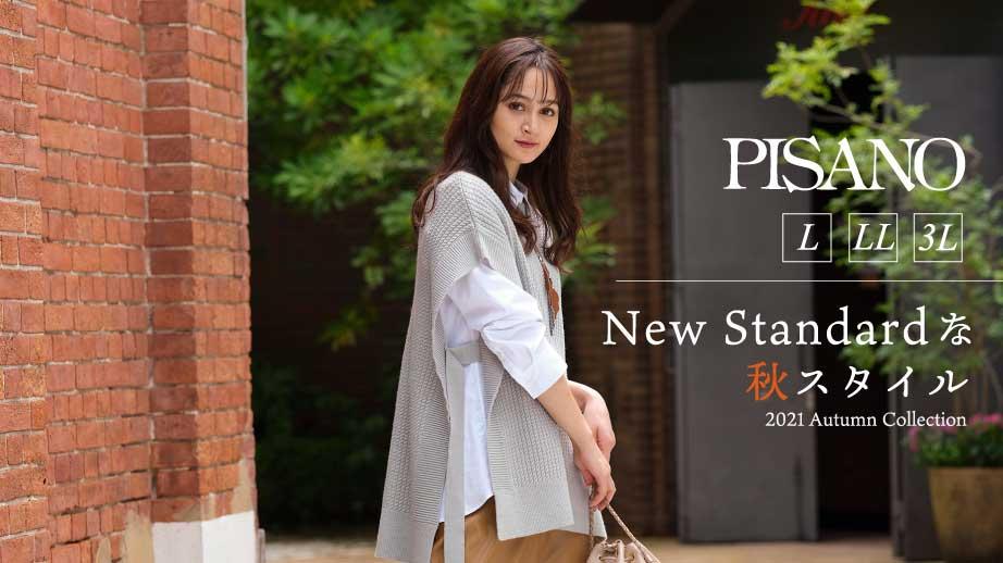 【ピサーノ】New Standard な秋スタイル