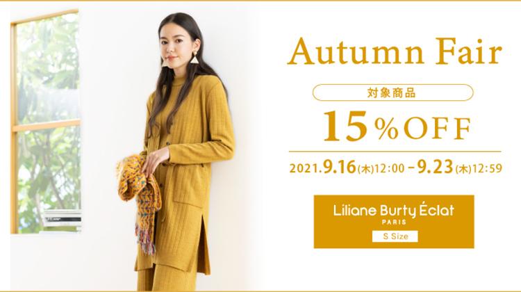 【リリアンビューティエクラ】気になる秋物を先取り「Autumn Fair」開催中