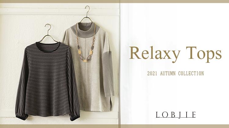 【ロブジェ】Relaxy Tops -ロブジェが提案する今どきのリラクシートップス-