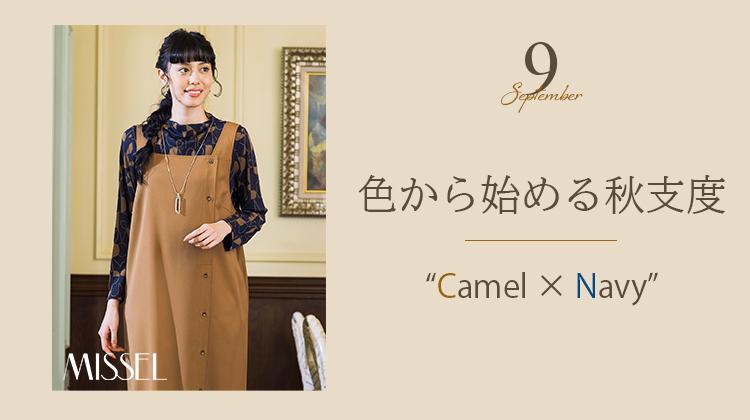 【ミゼール】色から始める秋支度  Camel × Navy