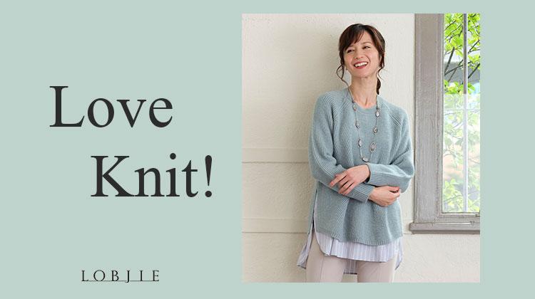 【ロブジェ】Love Knit! ロブジェの愛されニット